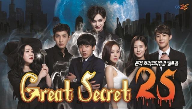 drama_korea terbaru_Great_Secret_25_2016