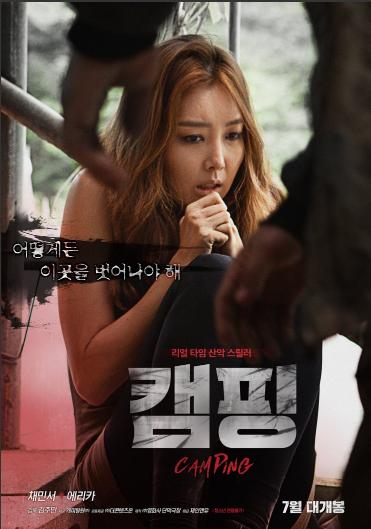 Sinopsis Film Korea Terbaru Camping (2016)