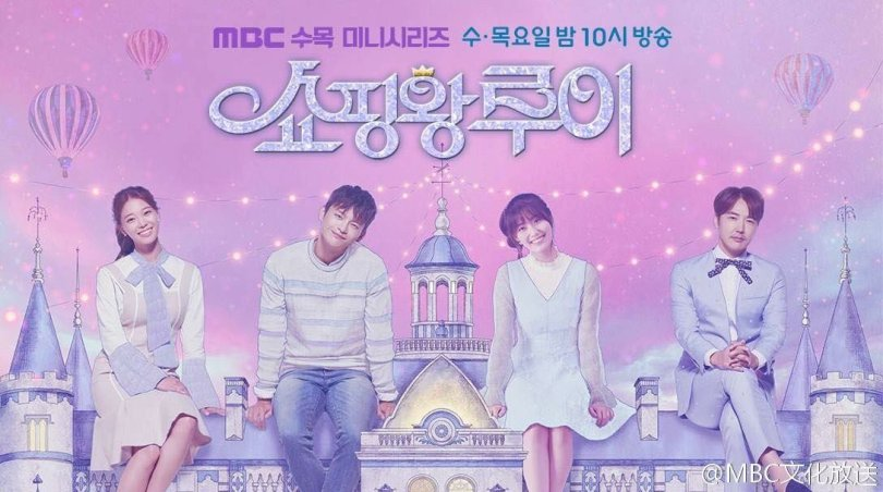 shopping_king_louie_pengganti_drama_w